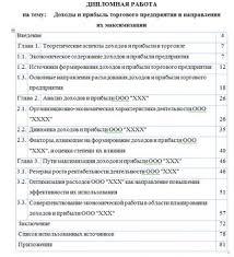 Дипломные курсовые контрольные работы Воронеж ВКонтакте Примеры планов работ