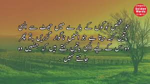 Beautiful Quotes Hazrat Ali Urdu Best Of 24 Best And Inspirational Quotes Of Hazrat Ali As In Urdu And Hindi