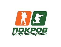 Центр экипировки Покров - официальный сайт
