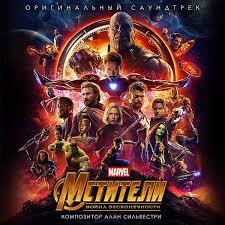 Файл:<b>Avengers</b>- <b>Infinity</b> War (Original Motion Picture Soundtrack).jpg