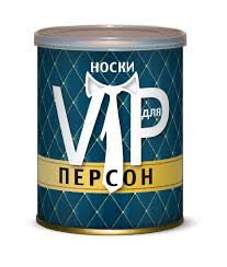<b>Носки для VIP</b> персон в банке консервированные