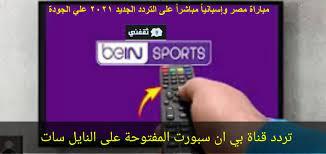 """أشارة جديدة"""" تردد بي إن سبورت bein sports HD الناقلة أولمبياد طوكيو 2020  مصر VS إسبانيا"""
