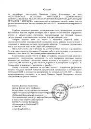 Защита диссертации Макарова С В Научные события Отдел  Документы