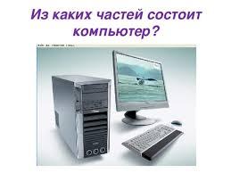 Урок Контрольная работа № Из каких частей состоит компьютер