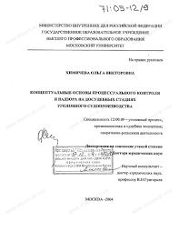 Диссертация на тему Концептуальные основы процессуального  Диссертация и автореферат на тему Концептуальные основы процессуального контроля и надзора на досудебных стадиях уголовного