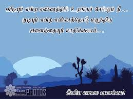 Good Morning Quotes In Tamil Font Best Of Sunday Morning Quotes In Tamil Tamil Kavithai Photos 24 Tamil