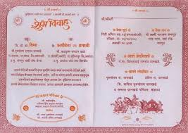 wedding invitation sms sample in marathi ~ yaseen for Wedding Invitation Through Sms wedding invitation through sms in marathi ideas wedding invitation through sms