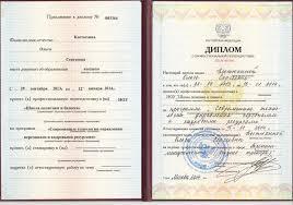 Купить диплом младшей медицинской сестры  Но молодые белорусы уже и так давно едут в Европу и там остаются купить диплом младшей медицинской сестры а