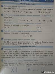 Иллюстрация из для Контрольные работы по курсу Математика  Иллюстрация 13 из 30 для Контрольные работы по курсу Математика и по курсу
