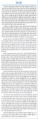 sample essay on eid in hindi