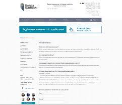 магазин по продаже контента Волга Диплом рф Интернет магазин по продаже контента Волга Диплом рф
