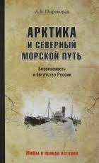Новинки Александра Борисовича <b>Широкорада</b>