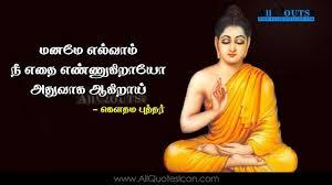 GautamaBuddhaTamilquotesimagesbestinspirationlife Delectable Good Buddha Proverb Dp