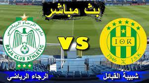 بث مباشر مباراة الرجاء الرياضي وشبيبة القبائل 10-07-2021 - YouTube