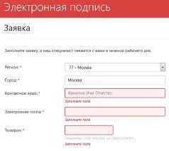Усиленная квалифицированная электронная подпись как получить и  заявка на оформление КЭП в СКБ Контур