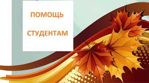 Все виды студенческих работ дипломы курсовые контрольные работы  Все виды студенческих работ дипломы курсовые контрольные работы рефераты отчеты по практике с п в Воронеже