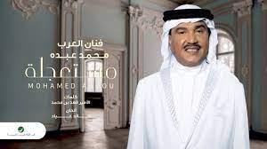 Mohammed Abdo ... Mestaajela - 2021   محمد عبده ... مستعجلة - YouTube