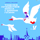 Раскраски приключения нильса с дикими гусями
