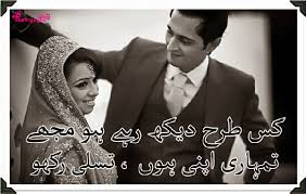 Love Quotes In Urdu For Him Hover Me
