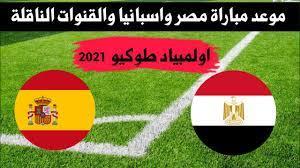 موعد مباراة مصر واسبانيا الاولمبى اليوم فى اولمبياد طوكيو 2021 , موعد مباراة  منتخب مصر الاولمبى - YouTube