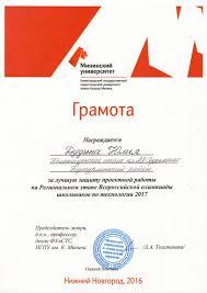 Красный диплом требования россия согласно рейтингу ЮНЕСКО из красный диплом требования россия 200 лучших университетов государства Национальный фармацевтический университет имеет один из