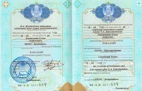 Об утверждении видов и форм документов об образовании  Диплом 11 класса казахстан