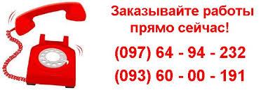 Заказать курсовую работу Украина заказать курсовую работу сейчас