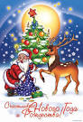 Плакат на на новый год