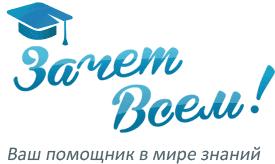 Написание дипломных работ от руб Заказать курсовую от  ru рефераты контрольные курсовые работы и дипломы на заказ