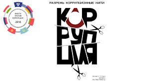 Картинки по запросу Смирнова Екатерина 33 года г.Чебоксары Взятки