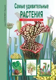 Сергей <b>Афонькин</b> книга <b>Самые удивительные</b> растения ...