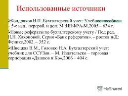 Презентация на тему ГБОУ СПО РМЭ Козьмодемьянский колледж  19 19 Использованные