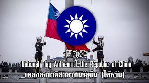 National Flag Anthem of the Republic of China เพลงธงชาติสาธารณรัฐจีน -