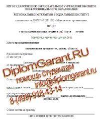 Менеджмент организации в РОСИ Отчет по практике РОСИ Отчет по практике Менеджмент организации