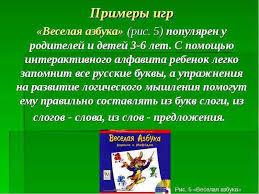ГОУ ВПО Поморский государственный университет имени М В Ломоносова  Примеры игр Веселая азбука рис 5 популярен у родителей и детей