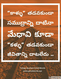 Telugu Quotes On Jurney Of Life And Problems Good Words Xyz