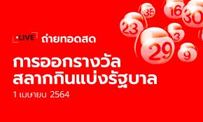 ตรวจหวย 1 เมษายน 2564 ผลสลากกินแบ่งรัฐบาล ตรวจรางวัลที่ 1