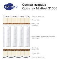 <b>Матрасы Орматек</b> дешево в Москве — купить <b>матрас Ormatek</b> ...