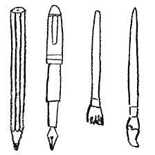 ペン筆鉛筆 詰め合わせpng えんぴつ素材