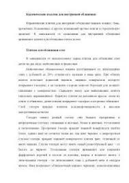 Реферат на тему Размещение общеобразовательного учреждения  Реферат на тему Размещение общеобразовательного учреждения