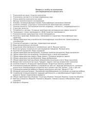Темы рефератов по общей психологии Вопросы к зачёту по психологии для педиатрического факультета