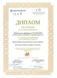Дипломы и Сертификаты Столплит Москва  Диплом i й степени за успешное продвижение качественных товаров