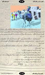 qadeem khazanay ki talaash quest for ancient trere is a pictorial big urdu adventure