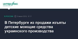 В Петербурге из продажи изъяты <b>детские моющие средства</b> ...