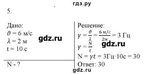 ГДЗ контрольные работы контрольная работа вариант физика   вариант 2 5 ГДЗ по физике 9 класс Марон А Е дидактические материалы контрольные работы контрольная