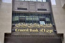 المركزي المصري: الدولار تراجع أمام الجنيه بنسبة 6 قروش - الاقتصاد اليوم
