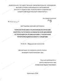 Диссертация на тему Психологические и психофизиологические  Диссертация и автореферат на тему Психологические и психофизиологические факторы патогенеза и клинической динамики остеохондроза позвоночника