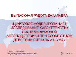 Презентация на тему ВЫПУСКНАЯ РАБОТА БАКАЛАВРА ЦИФРОВОЕ  1 ВЫПУСКНАЯ РАБОТА БАКАЛАВРА
