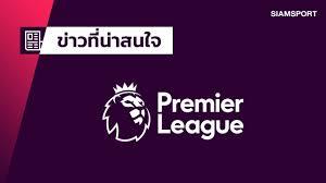 ข่าวพรีเมียร์ลีก อังกฤษ ฟุตบอล ข่าวฟุตบอล ฟุตบอลวันนี้ โปรแกรมบอล ผลบอล  ตารางคะแนน 2020-2021