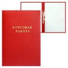 Дипломные курсовые Каталог КанцОптТорг Папка для курсовых работ красная без бумаги 10КР01